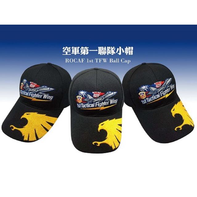空軍第一聯隊小帽 | 台南開放